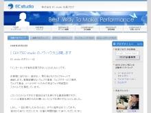 EC studio 社長ブログ