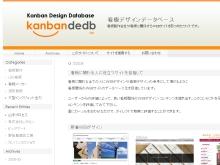 看板デザインデータベース