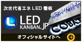 LED看板.jp